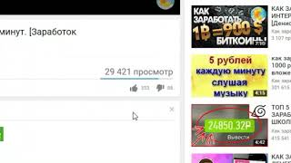 Как заработать в интернете 38000 рублей за месяц на одном сайте
