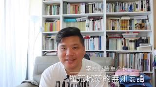 (中文字幕)李嘉誠語重心長呼籲特赦年輕人,羅范椒芬妄語驚人火上加油 20190910