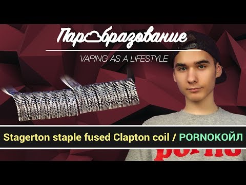 Как намотать Stagerton Staple Fused Clapton Coil