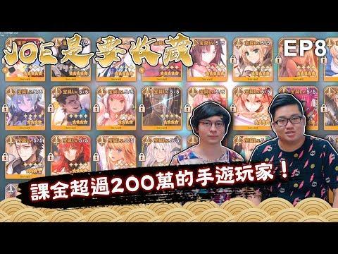 課金超過兩百萬台幣的手遊玩家!全角色蒐集滿的FGO收藏家