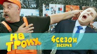 Юмористический сериал: На троих 4 сезон 26 серия | Дизель Студио, Украина 2018