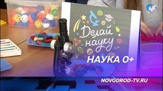 В гуманитарном институте НовГУ открылся Всероссийский фестиваль «Наука 0+»