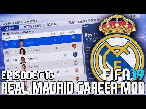 FIFA 19   Карьера тренера за Реал Мадрид [#16]   НЕЙМАР ИЛИ МБАППЕ? / ТРАНСФЕРНЫЕ ЦЕЛИ РЕАЛА