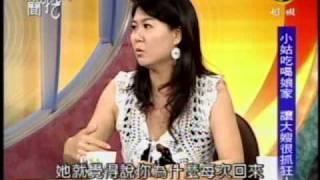 新聞挖挖哇:女人戰爭(7/8) 20090527