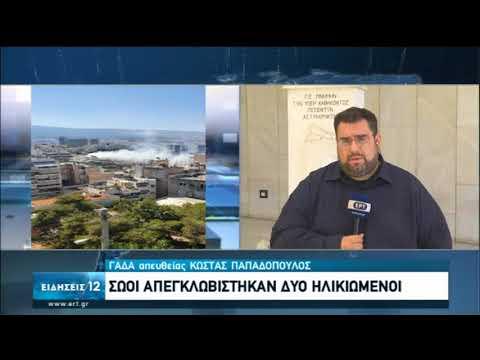 Φωτιά σε διαμέρισμα 3ου ορόφου στην οδό Λουκάρεως | 03/07/2020 | ΕΡΤ