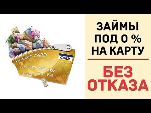 Займы под 0 процентов онлайн на карту | ТОП-3 МФО