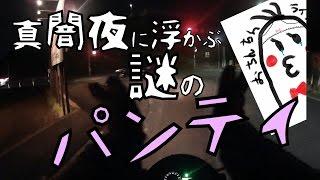 【モトブログ】#021 闇夜に浮かぶ謎のパンティ【Motovlog】