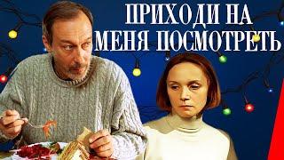 Приходи на меня посмотреть (2000) Полная версия
