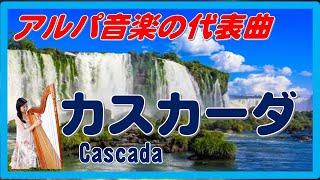 Cascada カスカーダ(滝) Waterfall (Alpa)