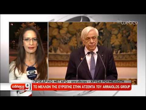 Π. Παυλόπουλος: Είμαστε αποφασισμένοι να ολοκληρώσουμε το Ευρωπαϊκό οικοδόμημα   11/10/2019   ΕΡΤ
