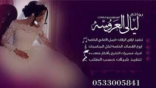 تحميل اغاني زفة احلي خبر حسين الجسمي لطلب الزفه 0533005841 MP3