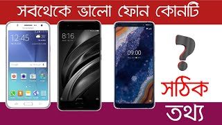 কোন মোবাইল সবচেয়ে ভালো । Mobile Phone Buying Guide | Tips To Buy Best Smartphones Online, Offline