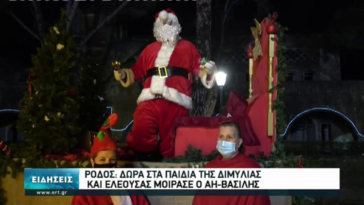 Δώρα στα παιδιά της Διμυλιάς και της Ελεούσας στη ρόδο έδωσε ο Άγιος Βασίλης | 02/01/2021 | ΕΡΤ