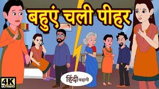 बहुएं चली पीहर - hindi kahaniya   story time   saas bahu   new story   kahaniya   stories   kahani