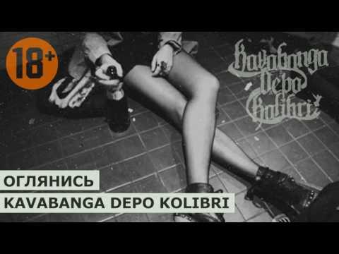 kavabanga Depo kolibri - Оглянись