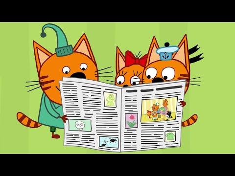 Три кота   Серия 118   Интервью   Мультфильмы для детей видео