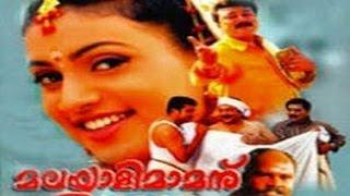 Jayaram  Super hit Movie