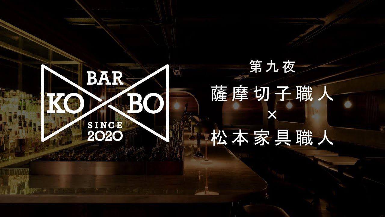 【Bar KO-BO 第九夜】薩摩切子職人×松本家具職人