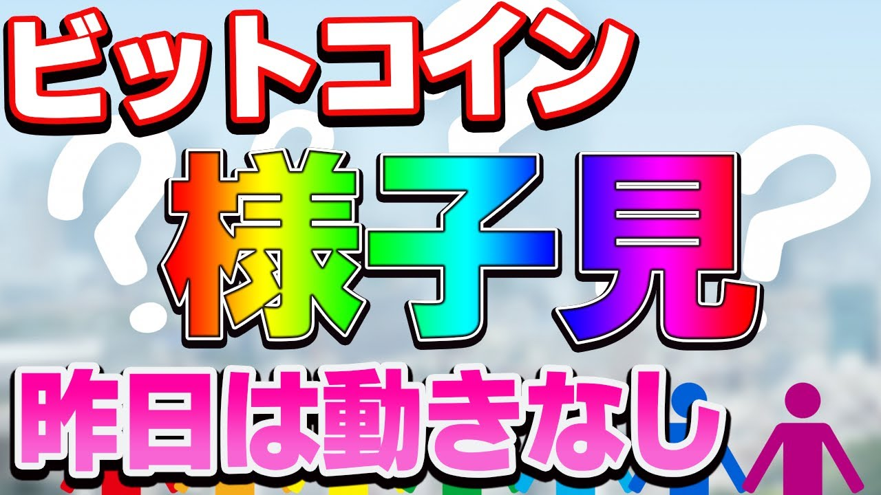 【仮想通貨】昨日は2万円幅で方向性決まらず!ビットコイン #テザー #USDT