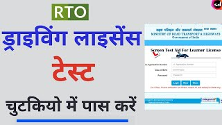 Driving licence online test | Learning License Test Questions and Answers-2020