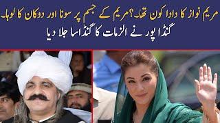 Ali Amin Gandapur Aggressive response to Maryam Nawaz over surgery of 8 Crore | AJK Election 2021