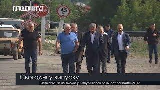 Випуск новин на ПравдаТут за 18.07.19 (13:30)