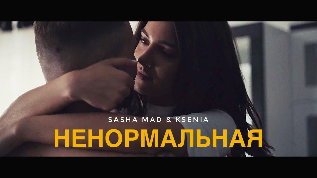 Sasha Mad & Ksenia — Ненормальная