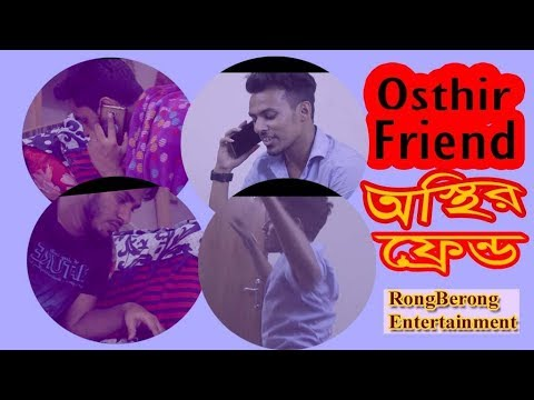 Download Osthir Friend | অস্থির ফ্রেন্ড | Bangla Funny Video 2018| RongBerong Entertainment HD Mp4 3GP Video and MP3