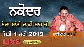 🔴 [Live] Nakodar | Mela Sai Laddi Shah Ji 1 May 2019