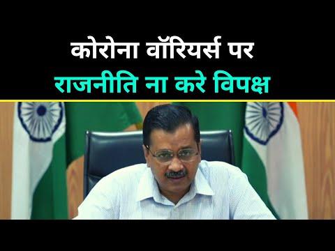 कोरोना वॉरियर्स पर राजनीति ना करें विपक्ष - #ArvindKejriwal #DelhiFightsCorona