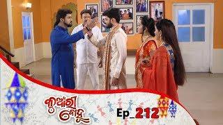 Kunwari Bohu | Full Ep 212 | 14th June 2019 | Odia Serial – TarangTV