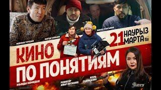 """""""КИНО ПО ПОНЯТИЯМ"""" с 21 марта криминальная комедия во всех кинотеатрах!"""