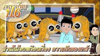 สื่อการเรียนการสอน อ่านในใจบทเรียนเรื่อง ความฝันของเกล้า ป.6 ภาษาไทย