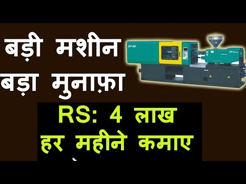 4 लाख हर महीने कमाए, new business ideas 2018, small business, low investment, plastic business idea
