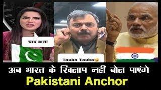 Pakistan में TV Anchor की बकवास पर लगी रोक अब पढ़ लिख कर आएंगे TV पर