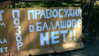 Беспредел чиновников Балашова превысил все мыслимые законы РФ