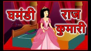 घमंडी राजकुमारी | Hindi Cartoon For Children | Moral Stories For Kids | Maha Cartoon TV XD