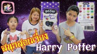 สนุกสุดเหวี่ยง กับJelly Belly Harry Potter  พี่ฟิล์ม น้องฟิวส์ Happy Channel