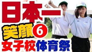 日本一笑顔の佐賀女子 2018 体育祭 ★入場行進★