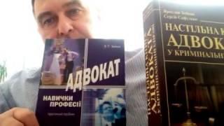 Як домовлятися про адвокатський гонорар! Чому про це не говорять в Украіні