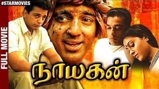 Nayagan Tamil Full movie HD | Kamal Haasan | Saranya | Ilaiyaraja | Mani Ratnam | Star Movies