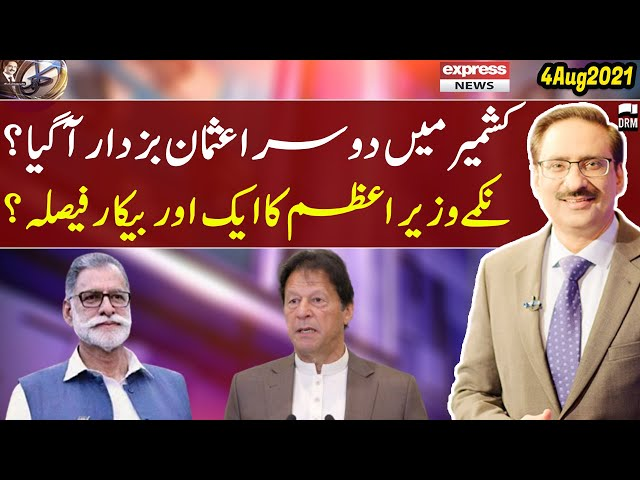 Kal Tak with Javed Chaudhry | 4 August 2021 | Express News | IA1I