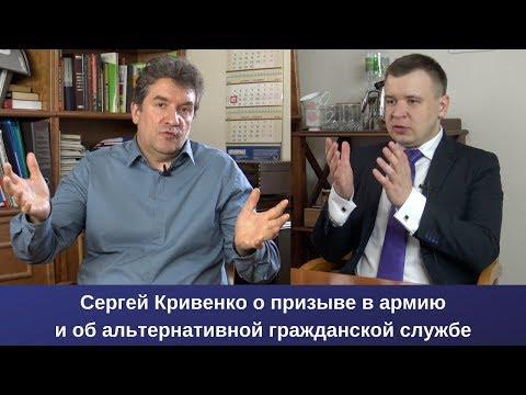 Сергей Кривенко о призыве в армию и об альтернативной гражданской службе