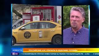 Стало известно, что 80% автозаправок России обманывают своих клиентов