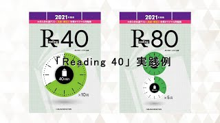 大学入学共通テスト対策模擬問題集 Reading 40 日本大学高校 星先生