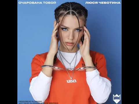 Люся Чеботина - Очарована тобой ( ПРЕМЬЕРА ПЕСНИ)