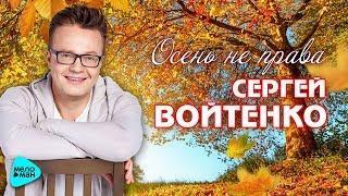 Сергей Войтенко  -  Осень не права (Official Audio 2017)