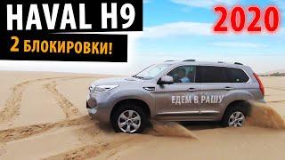Haval H9 2020 - Призван порвать всех!