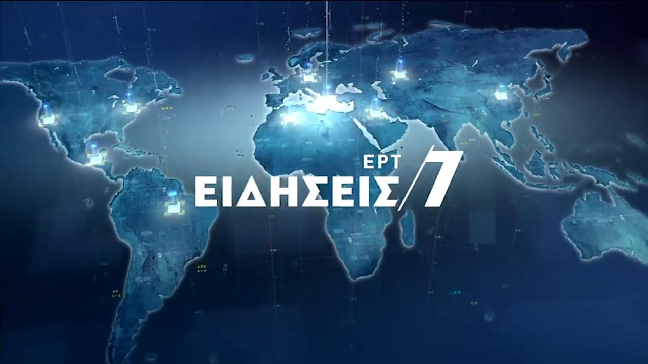 Δελτίο Ειδήσεων στις 19:00 στην ΕΡΤ1  (Trailer)  29/03/2020   ΕΡΤ
