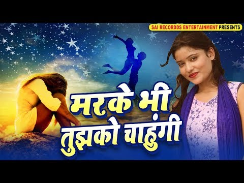 Download Mar Kar Bhi Tujhko Chahungi | Hindi Sad Songs 2018 | PYAR MOHABBAT BEWAFAI का सबसे दर्द भरा गीत HD Mp4 3GP Video and MP3